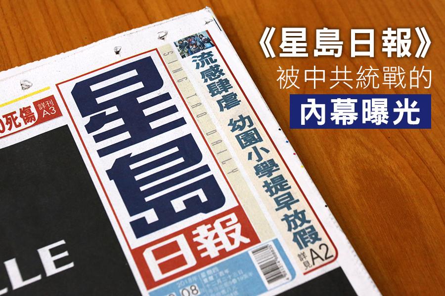 《星島日報》被中共統戰內幕曝光