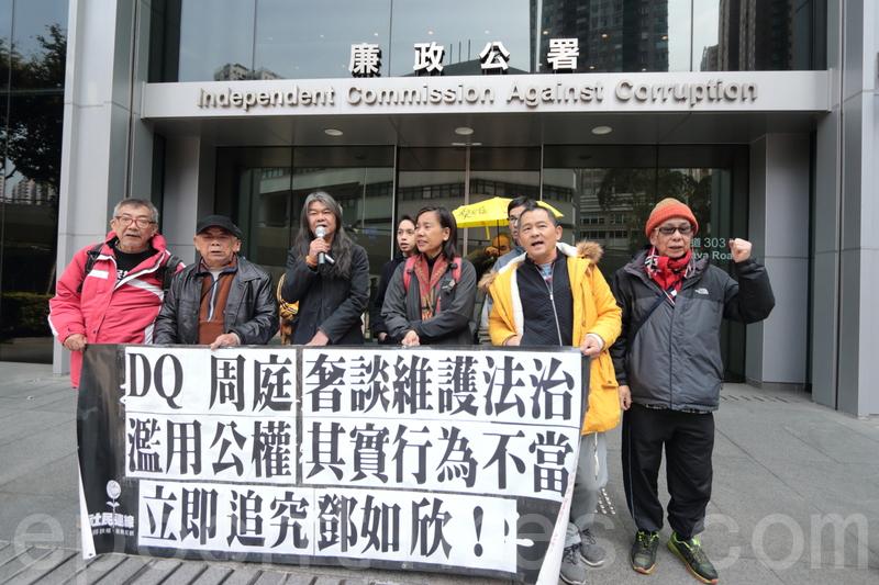 政黨廉署抗議鄧如欣涉行為失當