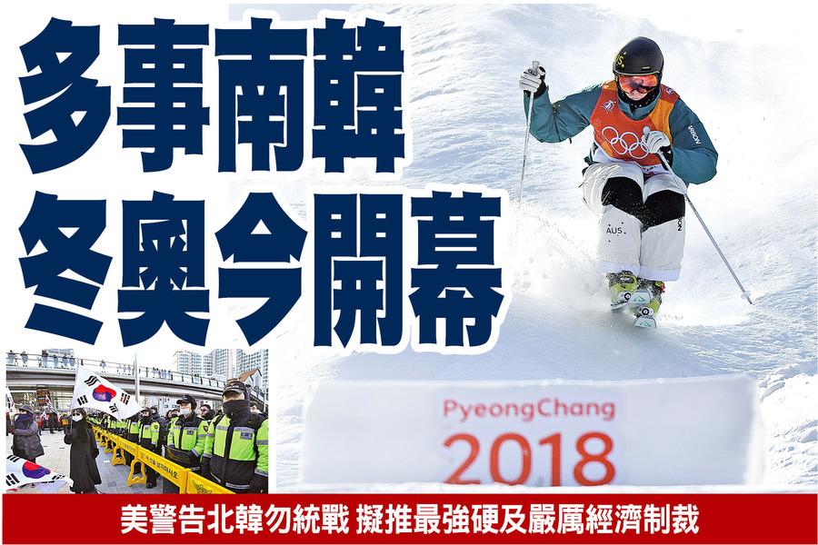 多事南韓 冬奧今開幕