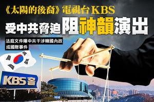 《太陽的後裔》電視台KBS 受中共脅迫阻神韻演出