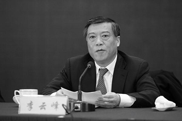 2月8日,中共江蘇省委前常委、副省長李雲峰受審。(大紀元資料室)