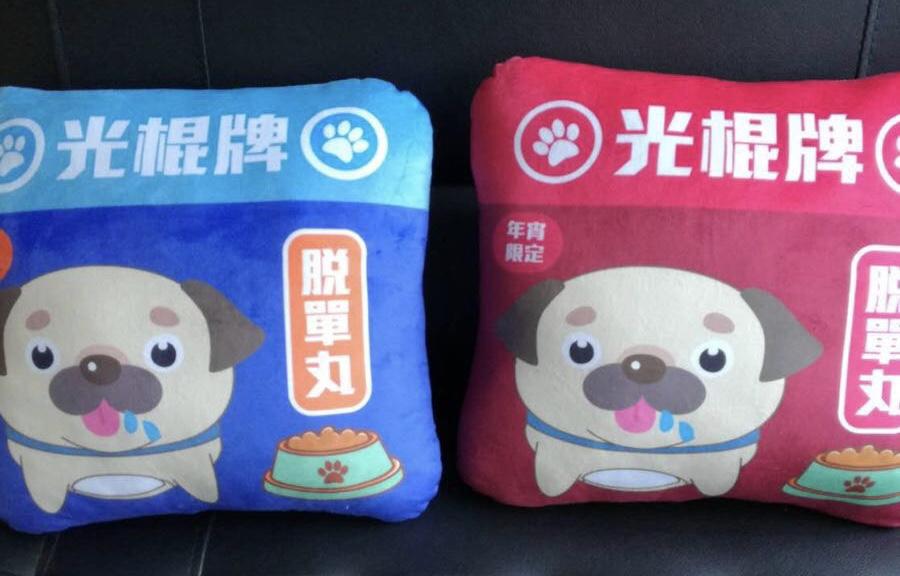 「單身狗」覺得空虛寂寞,覺得凍?讓這款「脫單丸攬枕」祝你早日「脫單」。