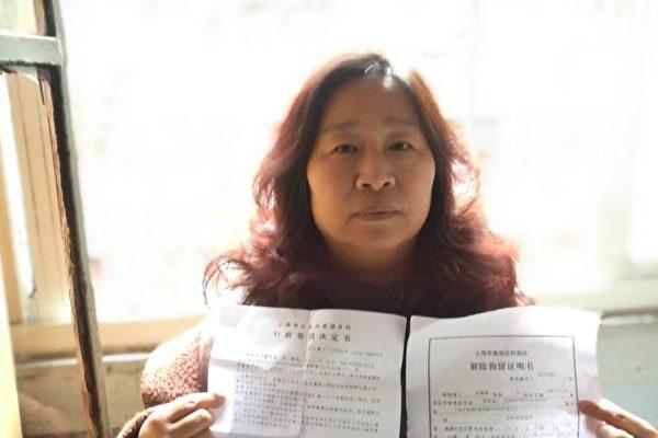 盛錫福帽店財務人員吳慧群,2018年1月24日在上海市「兩會」會場,被拘留10天。(訪民提供)