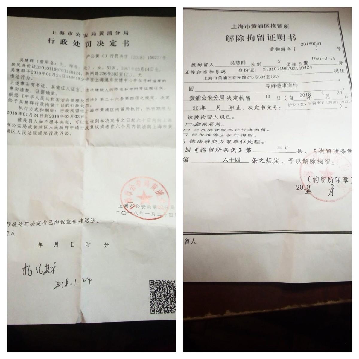 吳慧群被拘留及解除拘留通知書。(訪民提供)
