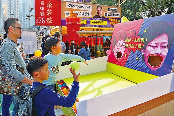 公民黨攤位旁的鄭若驊、林鄭月娥打嘴遊戲,最受市民歡迎。