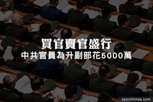 買官賣官盛行 中共官員為升副部花5000萬