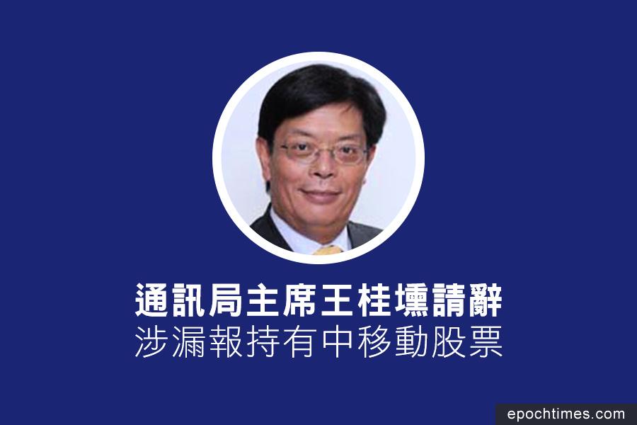 通訊局主席王桂壎涉漏報中移動股票請辭