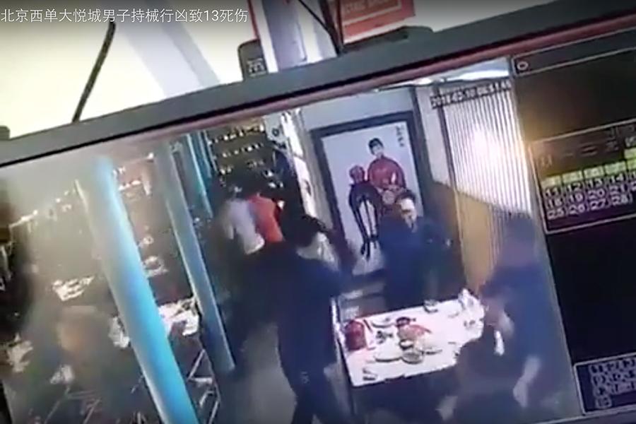 2月11日,北京西城區西單大悅城商場內發生砍人事件,致13死傷。(視像擷圖)