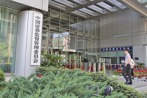 中國證監會(大紀元資料庫)
