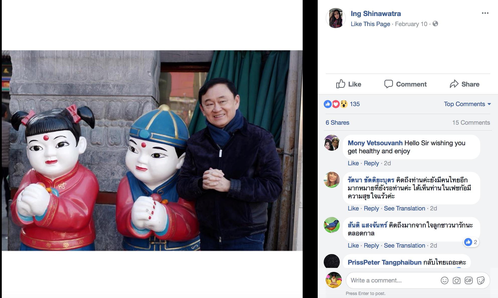他信的女兒貝東丹10日在社交網站上上傳了兩張他信在北京的照片。(Facebook擷圖)