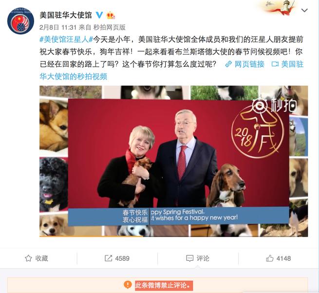 美使館微博賀年 未想中國股民湧入 評論被封