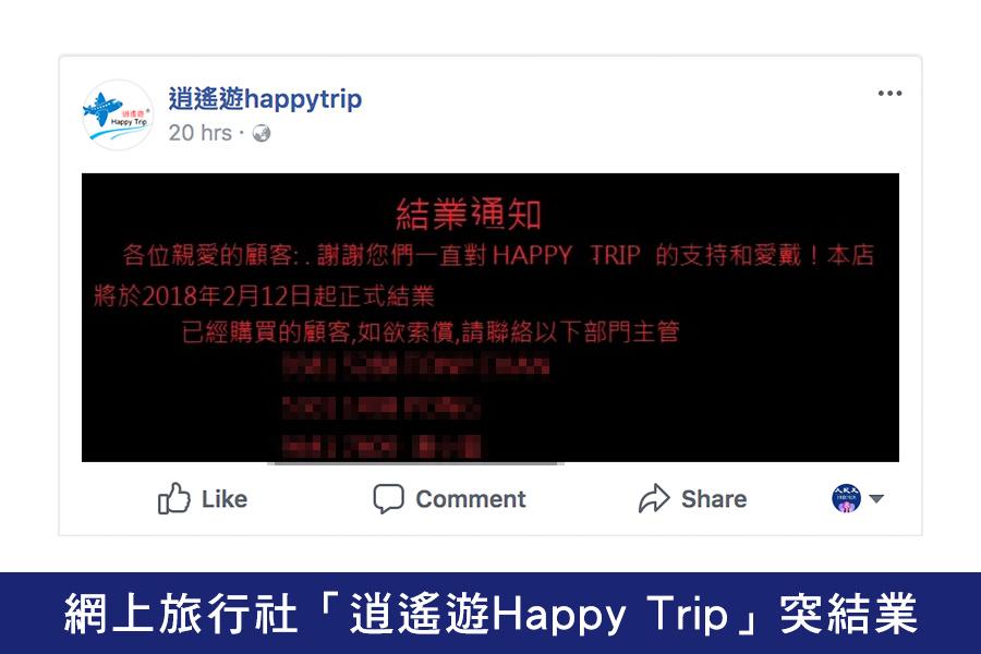 網上旅行社「逍遙遊Happy Trip」突結業 疑涉無牌經營