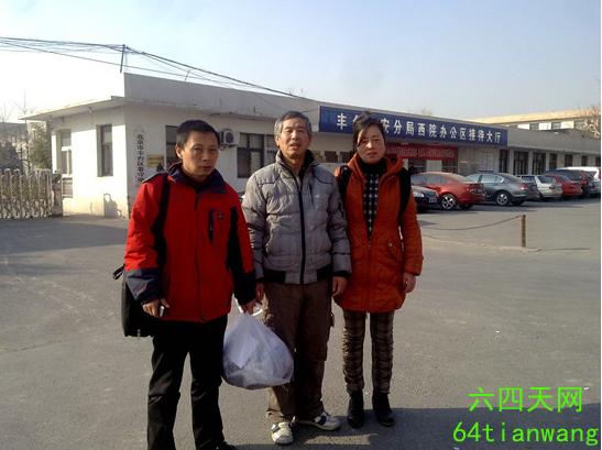 2018年訪民新年晚會組織者遼寧訪民姜家文10日被抓,12日被釋放。他表示還會堅持抗爭到底。圖為姜家文(中)2015年被取保候審。(六四天網)