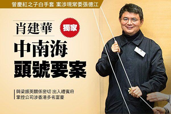 匿藏香港多年的神秘富豪、明天控股集團(明天系)的掌門人肖建華,據報被中方從香港四季酒店帶返內地。該事件連日來震盪中南海和香港政商界。(大紀元)