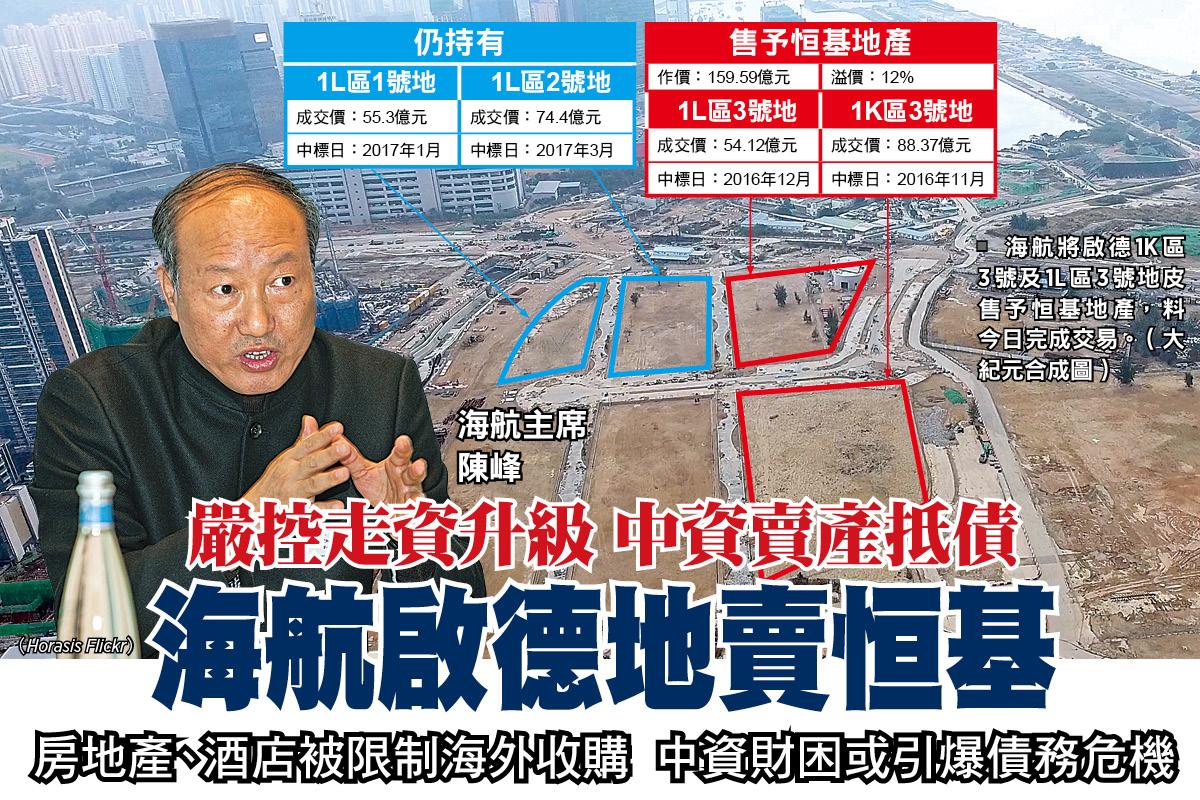 海航將啟德1K區3號及1L區3號地皮售予恒基地產,料今日完成交易。(大紀元合成圖)