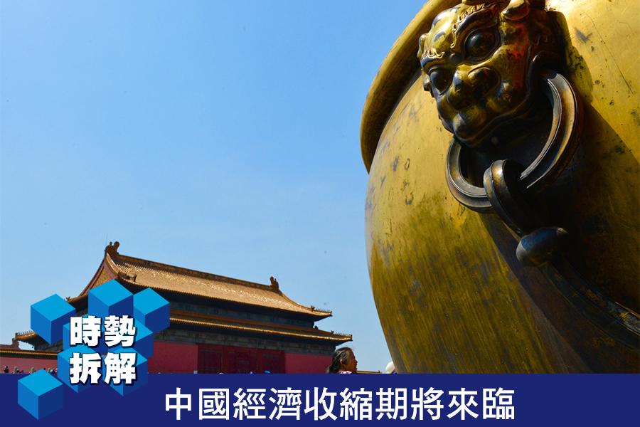 【時勢拆解】中國經濟收縮期將來臨