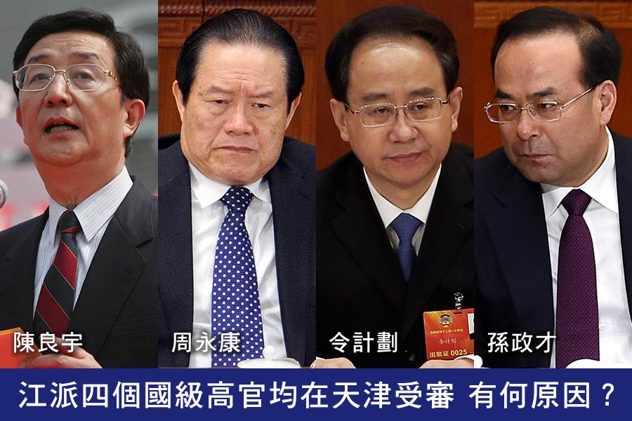 孫政才將在天津受審,屆時,天津在近20年裏已審判四名江派國級高官。(China Photos, LIU JIN, Lintao Zhang, WANG ZHAO/AFP/Getty Images/大紀元合成)