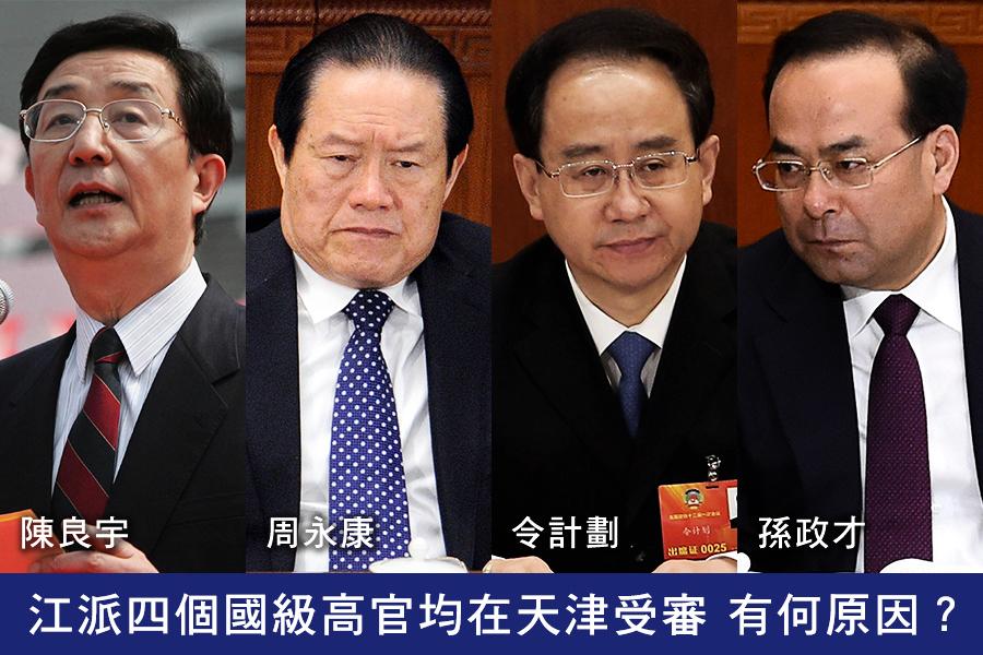 江派四個國級高官均在天津受審 有何原因?