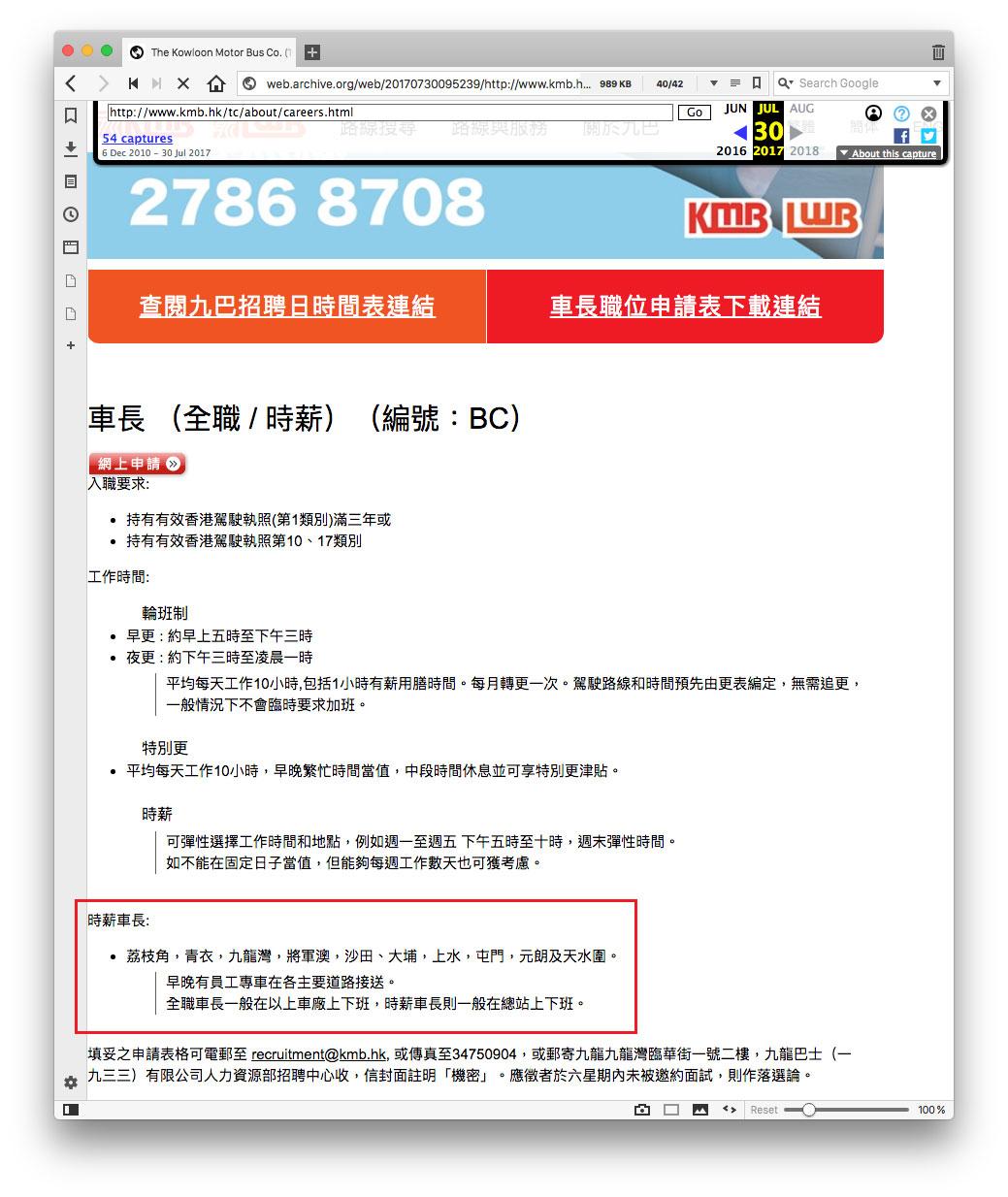 九巴「兼職車長」聘請廣告的網頁紀錄,擷取於2017年7月30日。(Wayback Machine)