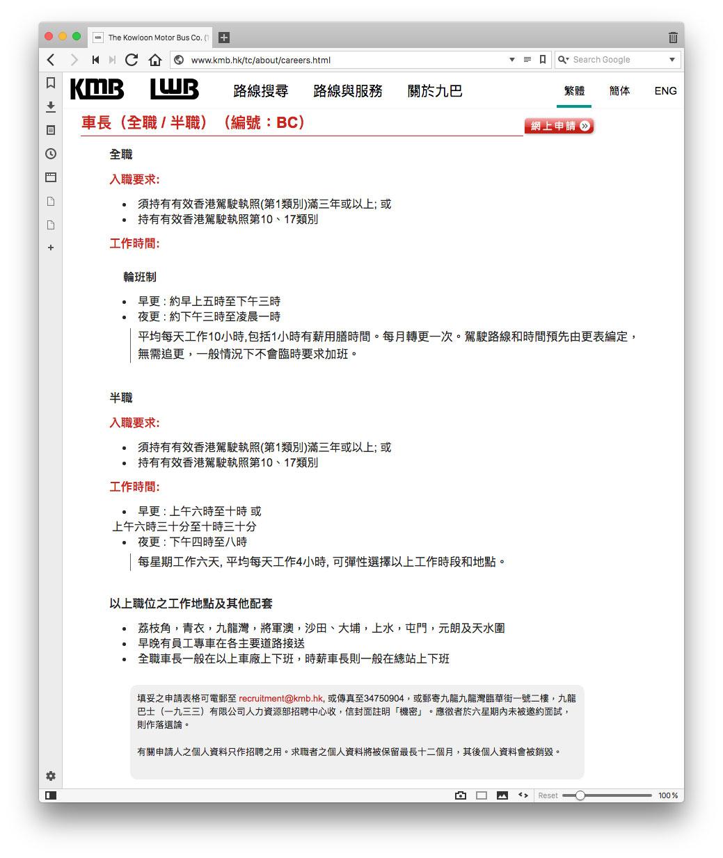 九巴招聘網頁在昨日已更新,撤下「兼職車長」的聘請廣告。(九巴網頁擷圖)