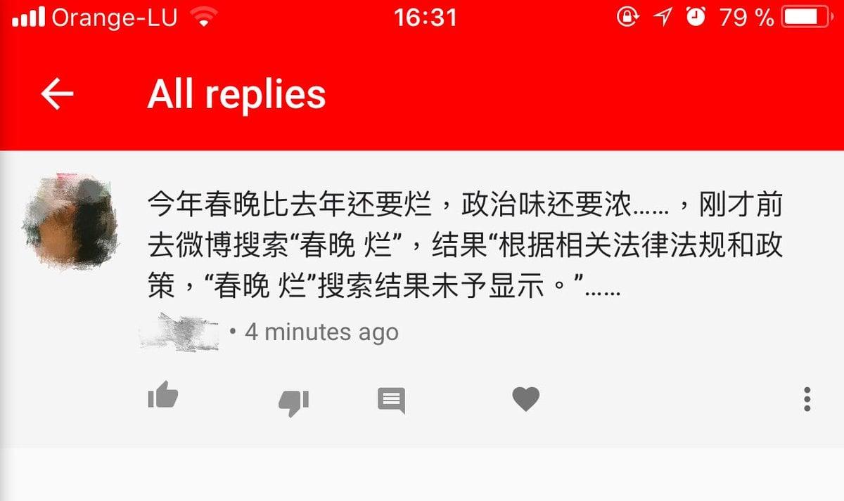 央視春晚是中共宣傳的政治工具。圖為網友批評今年春晚。(手機螢幕擷圖)