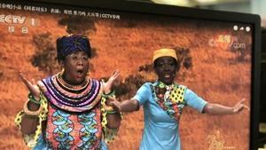 渾身塗黑扮非洲大媽 春晚小品被轟種族歧視