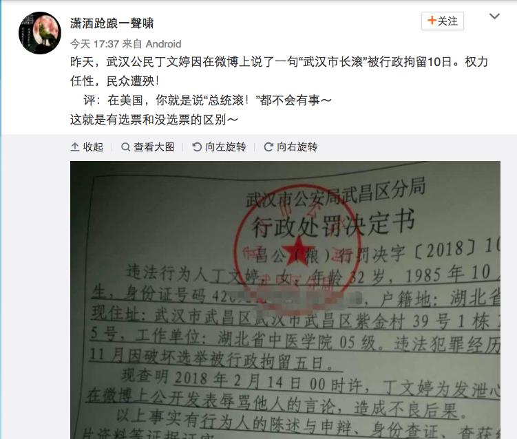因微博一句「武漢市長滾」市民新年進班房