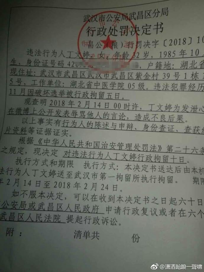 武漢武昌區一公民因在網上說了一句「武漢市長滾」遭行政拘留十天。(網頁擷圖)