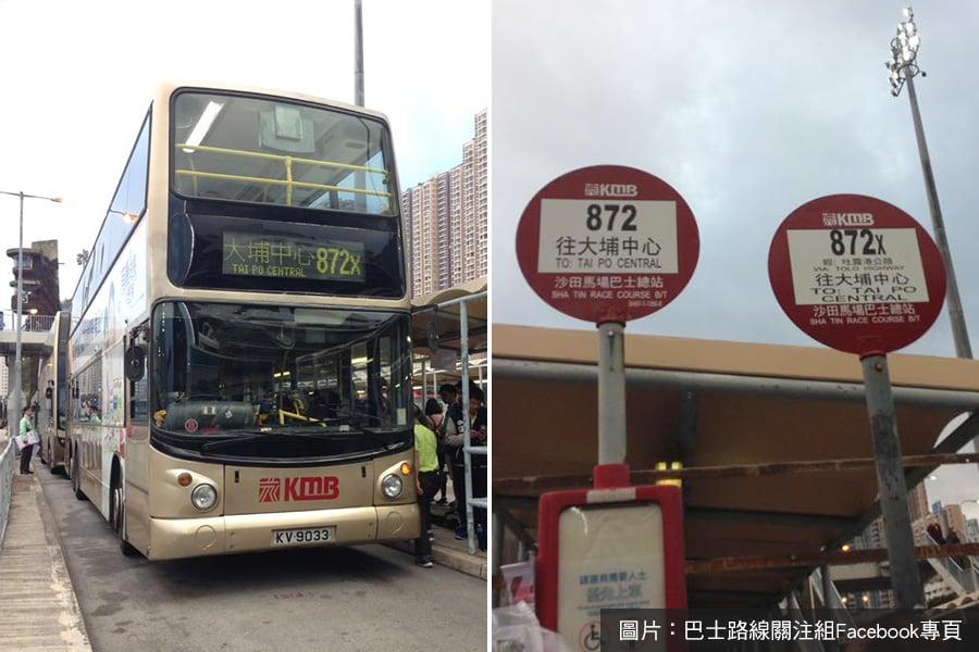 九巴在今日派出兩部單層巴士行走872號,另派出5部車行走872X號線,並已提醒車長注意行車安全。(巴士路線關注組 Bus Routes Concern Group)