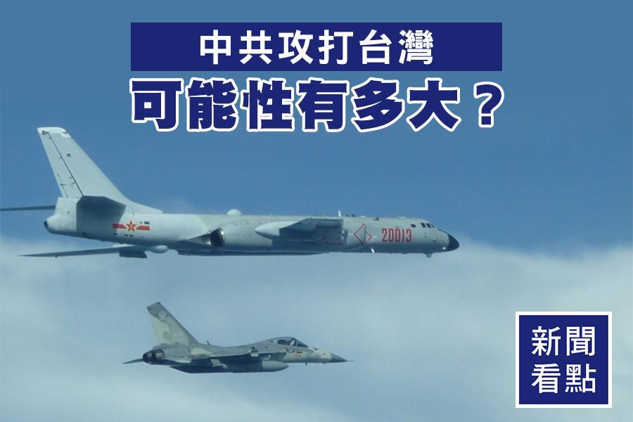 台灣國防部2017年7月21日首度主動公佈空軍拍攝的中共軍機畫面,根據國防部發佈的照片,可清楚看到編號分別為20013和20119的轟六戰機,其中編號20013的轟六轟炸機,伴飛偵監的是台灣的經國號戰機。(中央社檔案照片)