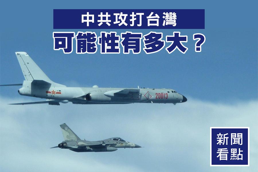 【新聞看點】中共攻打台灣 可能性有多大?