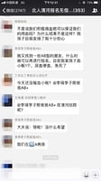 北京陷缺血危機 血癌親屬曝不少病人等死