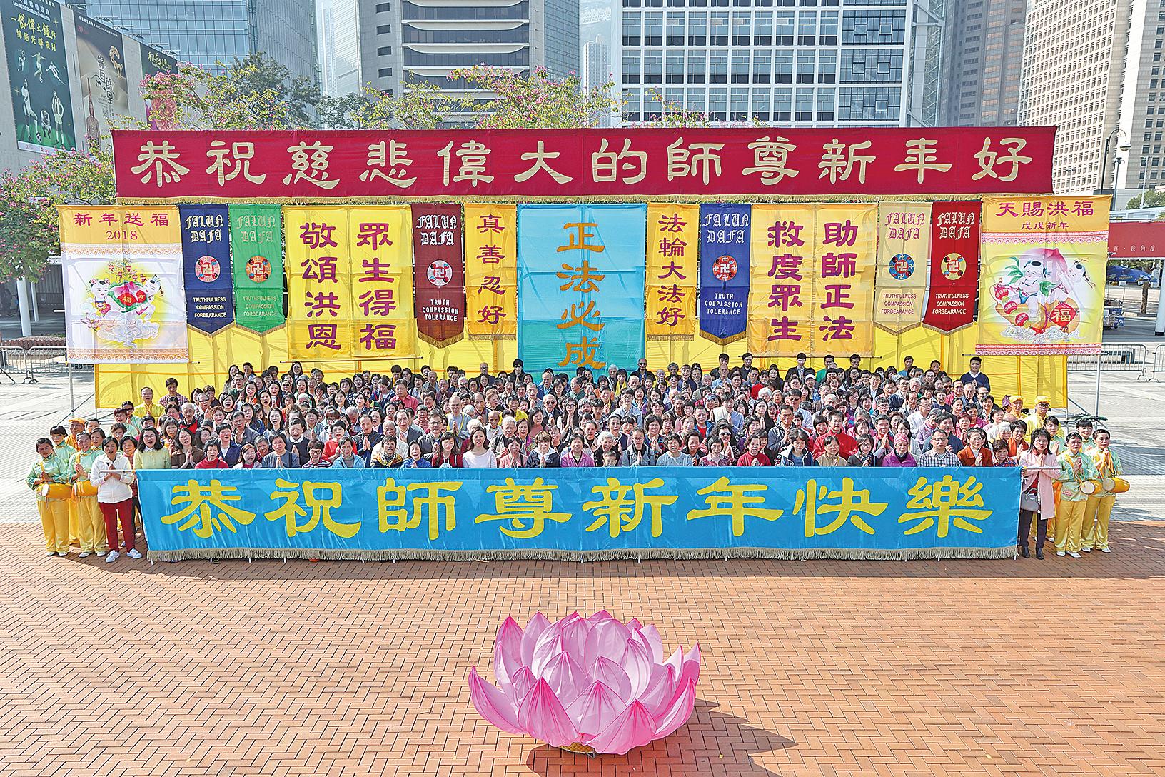 2018年2月16日大年初一,香港部份法輪功學員在中環愛丁堡廣場,向法輪功創始人李洪志先生拜年。(李逸/大紀元)