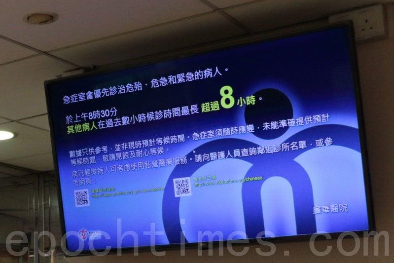 廣華醫院急症室輪候時間一度超過8小時。(蔡雯文/大紀元)
