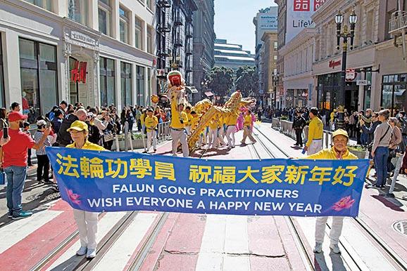 舊金山歡慶新年 法輪功向民眾拜年送祝福