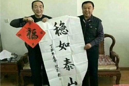 師子弦此前說「穩如泰山」是范長龍今年寫的,現在改口說是去年寫的。(微博圖片)
