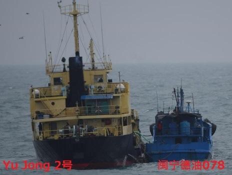 日本海上自衛隊在2月16日拍到北韓籍油船「Yu Jong 2號」與一艘船籍不明,寫有「閩寧德油078」等字樣船隻緊靠在一起,疑似非法轉移物資。(日本外務省官網)
