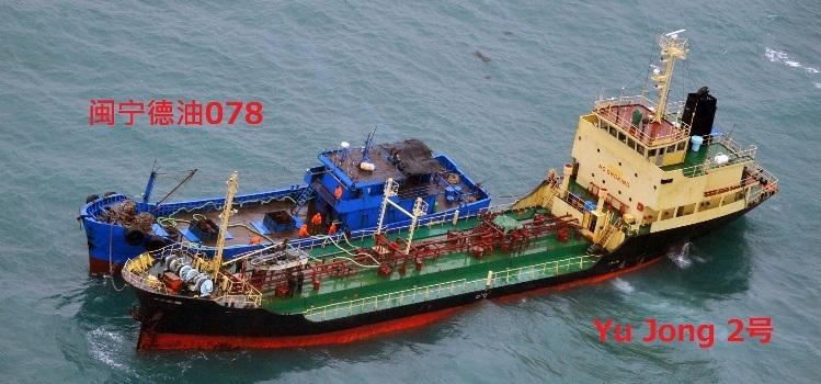 日本海上自衛隊在2月16日拍到北韓籍油船「Yu Jong 2號」與一艘船籍不明,寫有「閩寧德油078」等字樣船隻緊靠在一起,疑似非法轉移物資。(日本防衛省官網)