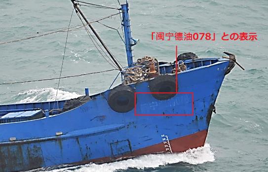 日本指,這艘艘國籍不明的小型船隻船身上寫有簡體的「閩寧德油078」等字樣。 (日本防衛省官網)