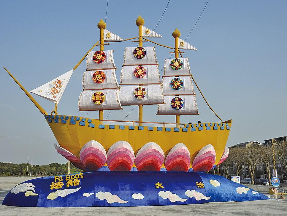由法輪功學員集體創作、即將組裝完成的「法船」花燈,在陽光普照下格外耀眼奪目,夜間點燈後更顯金碧輝煌。(蔡上海/大紀元)