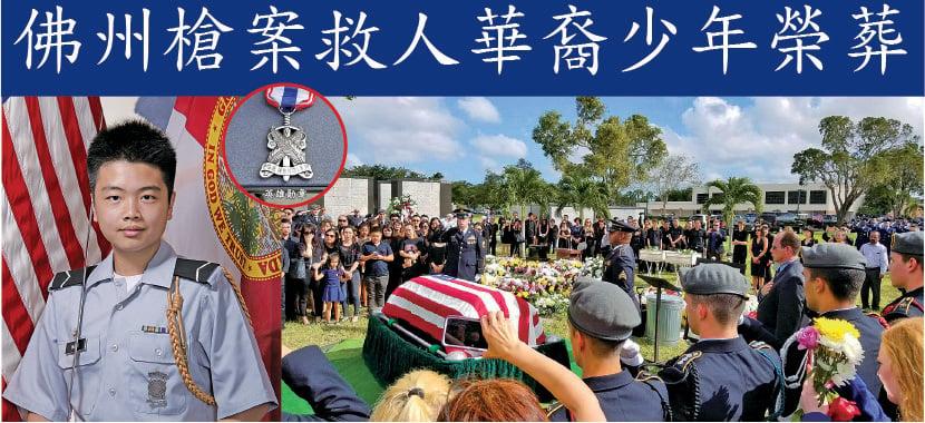 王孟傑(左)在JROTC(少年後備役軍官訓練營)的照片。(家屬提供)(右圖)在20日的葬禮上,王孟傑的棺木上覆蓋著美國國旗。(大紀元)