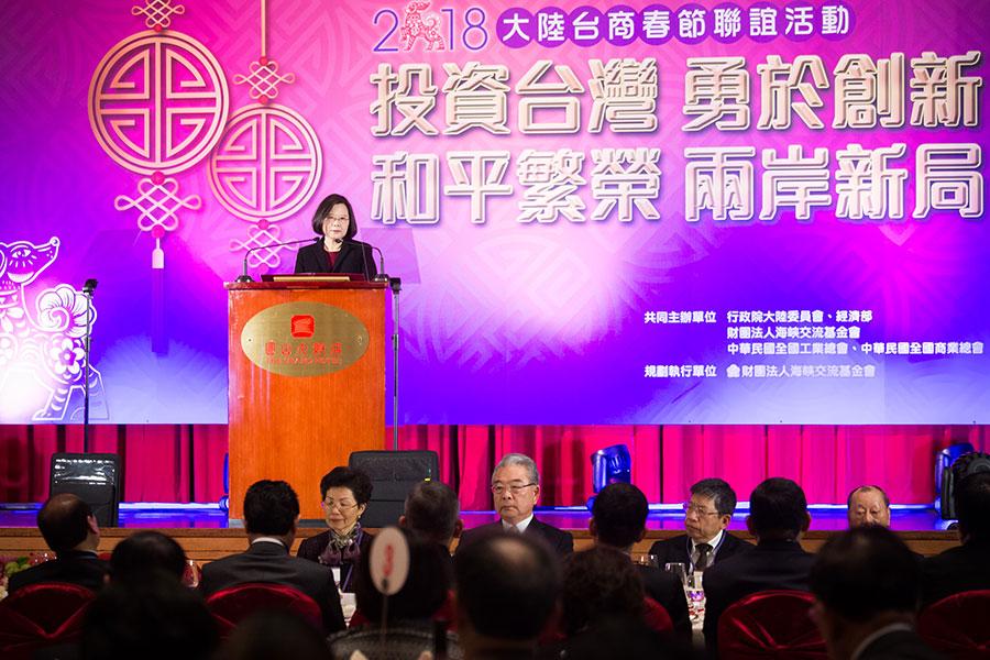 台灣總統蔡英文(後)2月21日在台北圓山飯店出席2018大陸台商過年聯誼活動,她表示,兩岸關係未來動向,取決雙方能否互釋善意並良性互動。(陳柏州/大紀元)