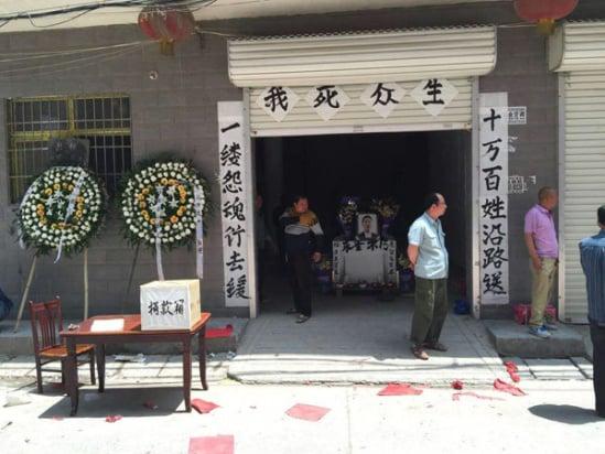 范華培家族親屬在家中為他設靈堂,數千村民趕來悼念。(網絡圖片)