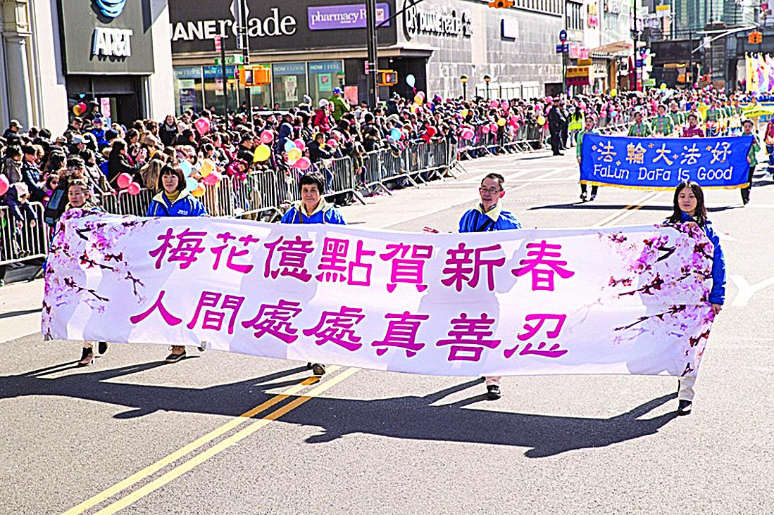 2018年2月17日,紐約中國新年大遊行。圖為法輪大法好方陣。(戴兵/大紀元)