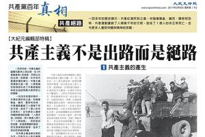 中共意識形態崩潰 「共產主義宣言」遭雪藏