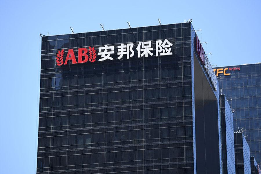 6月22日,銀保監會公告稱,批准安邦保險集團股份有限公司接管工作組對安邦股本結構的修改。(GREG BAKER/AFP/Getty Images)