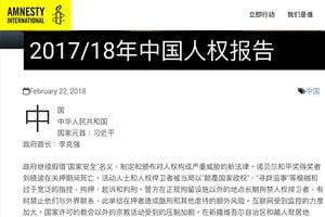 國際特赦組織報告:中國人權狀況進一步惡化