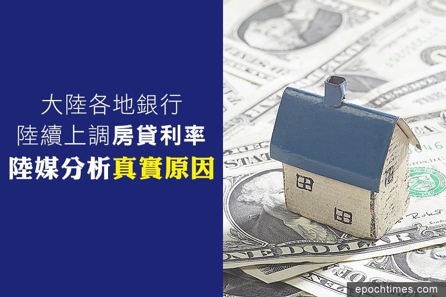 大陸很多家庭在中國樓市的熱潮中紛紛借貸買房,買房給這些家庭帶來了巨額債務。(Fotolia/大紀元合成)