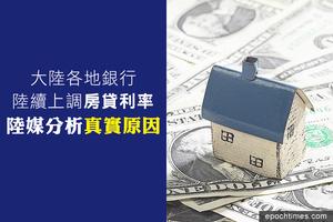 大陸各地銀行陸續上調房貸利率 陸媒分析真實原因