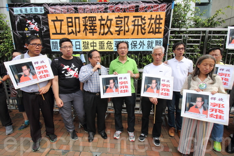 十民團要求中共釋放郭飛雄 譴責酷刑虐維權人士
